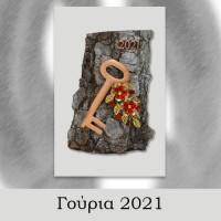 Γούρια 2021
