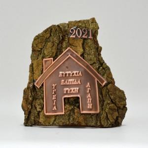 Κορμός με σπίτι με ευχές Γούρια 2021 Διακοσμητικα - papadopoulis.gr